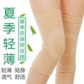 護膝 夏季護膝保暖老寒腿男女士老人關節運動超薄款空調房四季無痕護膝 漫步雲端
