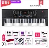 永美電子琴初學者成年專業兒童入門專用多功能61鍵幼師電子琴88 酷男精品館