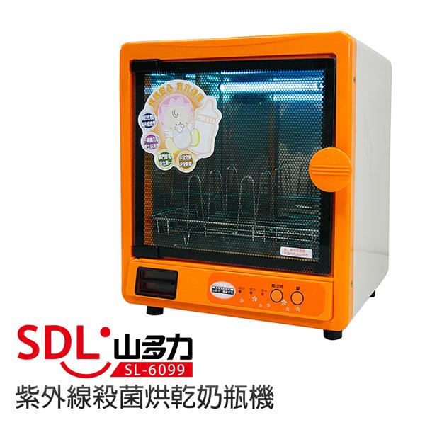 SDL 山多力 紫外線殺菌烘乾奶瓶兩用機 SL-6099(免運,台灣製造)
