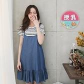 漂亮小媽咪 短袖哺乳裙 【B0458GU】 兩件式 條紋 哺乳裙 背心裙 牛仔裙 魚尾裙 魚尾洋裝 孕婦裝