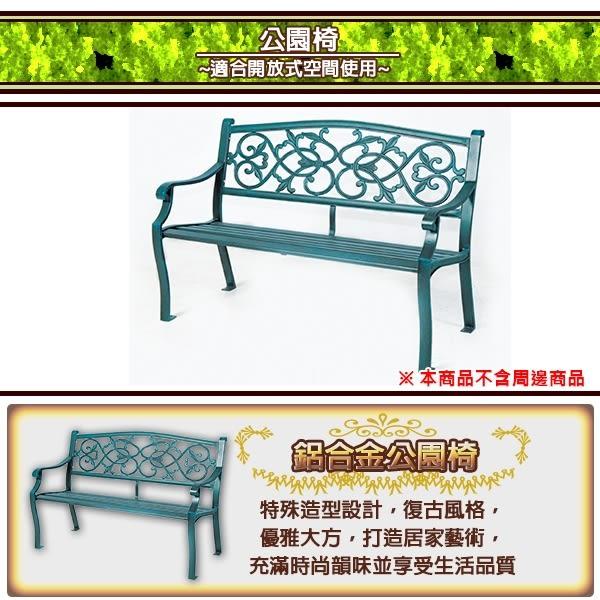 【 C . L 居家生活館 】Y833-3 鋁合金公園椅(綠)