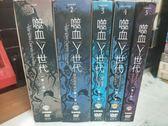 影音專賣店-0040-正版DVD*套裝影集【噬血Y世代1-5季】-台灣發行正版二手影集 不拆售