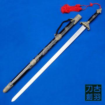 【26魯寸】古羽寶劍