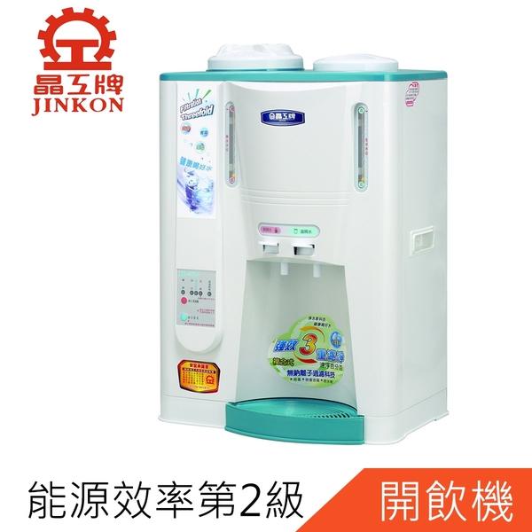 晶工牌溫熱自動開飲機