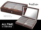 │完全計時│手錶館精緻質感收藏盒【眼鏡8格透明蓋】 (眼鏡03-2) 錶盒禮物 YJ-8B 飾品收納盒