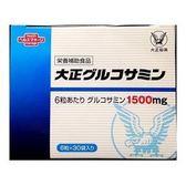 即期良品 大正葡萄糖胺 330mg 6錠*30包/盒 效期2019.10◆德瑞健康家◆