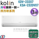 【信源】3坪~【Kolin 歌林 四方吹冷暖變頻一對一分離式冷氣】KDV-23207+KSA-232DV07 含標準安裝