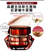 【2wenty6ix】韓國It's Skin 晶鑽全效新生奧秘紅蔘蝸牛面霜 60ml