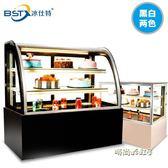 冰仕特蛋糕櫃冷藏展示櫃商用水果熟食甜品冰櫃風冷台式小型保鮮櫃 220V igo「時尚彩虹屋」