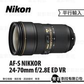 Nikon AF-S 24-70mm f/2.8E ED VR 大三元 F2.8恆定光圈 4級防手震 3期零利率 / 免運費 WW【平行輸入】