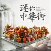 積木積木迷你街景中華街男孩成人小顆粒拼裝玩具兼容積木女孩