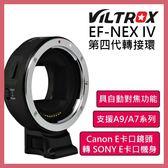 Viltrox 唯卓 EF-NEX IV Canon EF/EF-S鏡頭轉 SONY E口轉接環 自動對焦