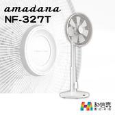 免運【和信嘉】Amadana NF-327T 14吋 香氛變頻風扇 (白)  電風扇 電扇 立扇 自然風 節能 保固一年