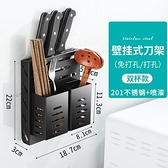 筷籠 筷子籠筒壁掛式廚房筷籠簍勺子304家用免打孔不銹鋼置物架收納盒【快速出貨八折特惠】