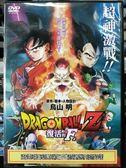 挖寶二手片-P01-114-正版DVD-動畫【七龍珠Z 復活的F 劇場版】-日語發音