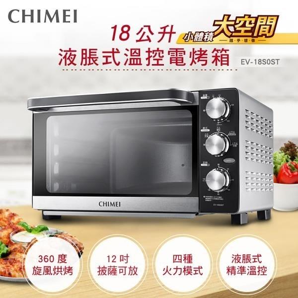【南紡購物中心】【CHIMEI奇美】18公升液脹式溫控電烤箱 EV-18S0ST