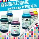 LEXMARK全系列高容量瓶裝墨水-250c.c.任選六瓶套餐組(附注射針筒)連續供墨/填充墨水/補充墨水/墨水