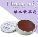 台東原生~草本紫草霜(乳膏)
