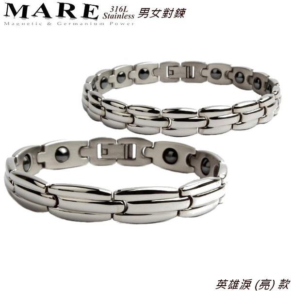 【MARE-316L白鋼】男女對鍊 系列:英雄淚 (亮) 款
