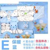 彌月禮盒組純棉新生兒衣服新生兒禮盒套裝0-3個月春秋冬季初生剛出生滿月寶寶 E款·liv