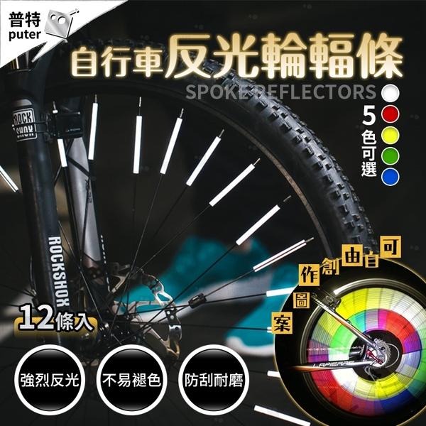 普特車旅精品【BM0000】12入單車自行車反光輪輻條 輻條反光棒 風火輪鋼