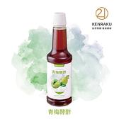 KENRAKU21健樂.青梅酵酢(每瓶1000ml)﹍愛食網