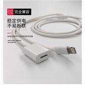 【二用充電線】Apple Pencil/iPad/手機/平板+筆 同時充電 二合一充電線/lightning USB to 8pin 延長線
