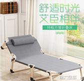 折疊床 折疊床單人午睡床簡易床行軍床家用陪護成人睡椅辦公室午休床 第六空間 igo
