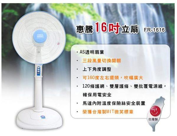 惠騰16吋高級立扇