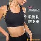 運動內衣女跑步防震聚攏背心式瑜伽文胸bra防下垂【小橘子】
