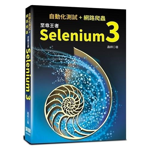 自動化測試+網路爬蟲(至尊王者Selenium 3)