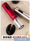 電動紅酒開瓶器 全自動葡萄酒啟瓶器家用充電式不銹鋼拔塞器 快速出貨
