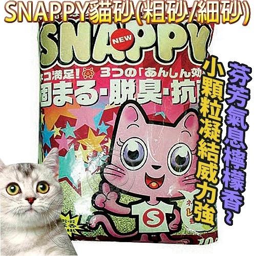 【培菓幸福寵物專營店】SNAPPY貓砂(細砂)(-改善粉塵與脫臭的問題-內有除臭味香珠)10L(宅配限三包)