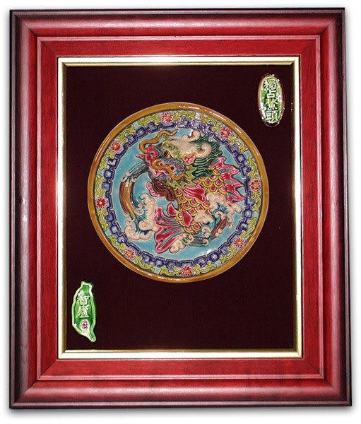 鹿港窯-交趾陶居家開運裝飾壁飾~L 獨佔鰲頭‧鯉躍龍門