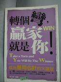 【書寶二手書T2/心靈成長_HSC】轉個彎,贏家就是你_趙文明
