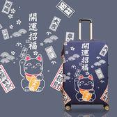 【貓粉選物】幸福貓咪系列 防塵防刮超彈行李箱套M號 22吋/23吋/24吋/25吋 五種圖案可選