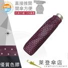 雨傘 陽傘 萊登傘 抗UV 易開輕便傘 防曬 黑膠 色膠三折傘 直接推開 Leotern 細點點(紅紫)