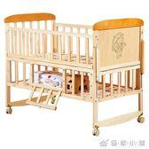 搖籃嬰兒床實木寶寶床可折疊多功能bb新生兒童拼接大床無漆小搖床 YXS優家小鋪