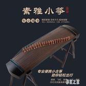 迷你小古箏便攜式21弦成人短箏120cm初學者入門兒童新手 FF794【彩虹之家】