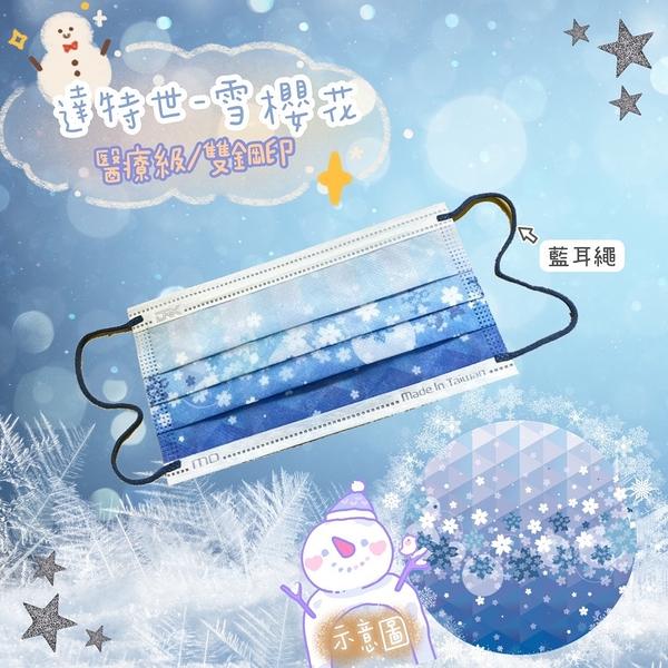 台灣製 外銷款 雙鋼印 達特世 醫療口罩 醫用口罩 達特世雪櫻花【2004438】