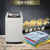 SAMPO 聲寶 14Kg ES-L14V (G5) 單槽定頻洗衣機