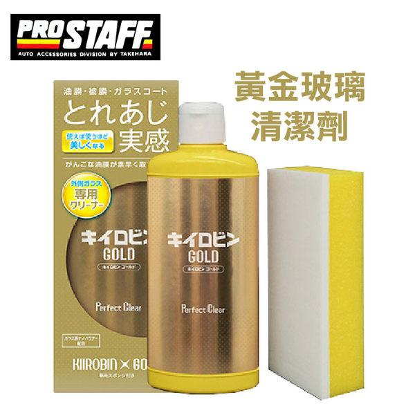 【PROSTAFF】 黃金級 玻璃清潔劑 A-11