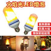 仿真火焰燈泡 3D動態燈泡 6W高亮款LED火焰燈泡E27燈頭 居家裝飾裝潢必備氣氛燈【RS740】