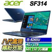 【ACER宏碁】【再送好康禮】SF314-56G-53KE 藍  ◢14吋8代極輕薄窄邊框筆電 ◣