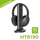 【風雅小舖】【Avantree Opera 無線音樂藍牙發射/接收套件組(HT6190)】