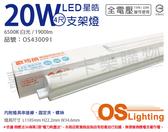 OSRAM歐司朗 LEDVANCE 星皓 20W 6500K 白光 全電壓 4尺 T5支架燈 層板燈 _ OS430091