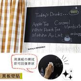 不透光黑板壁貼【WD-172】 無毒 無痕 防焰 防水 日本設計 可裁切