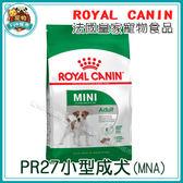 寵物FUN城市│法國皇家 PR27小型成犬【2KG】(狗飼料,犬糧)