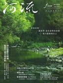 《河流》身心靈療癒.誌 創刊號