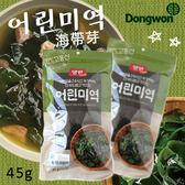 韓國 DONGWON 東遠兩班 海帶芽 45g 乾海帶芽 海帶 涼拌 海帶湯 味噌湯